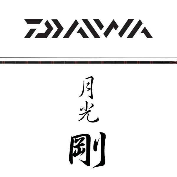 【買取強化中!】ダイワ(DAIWA)/ロッド(へら竿)/月光 鋼