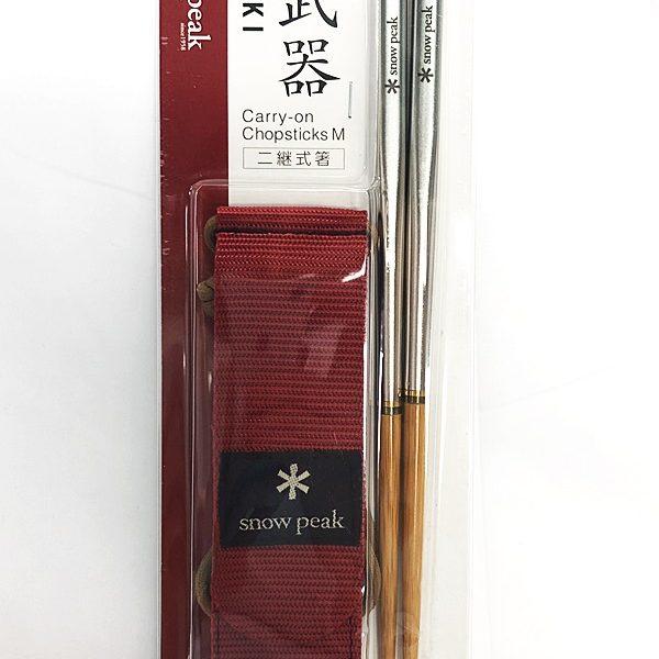 now peak スノーピーク 和武器 M 二継式箸 SCT-110