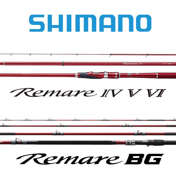 シマノ レマーレ